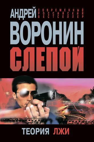 Андрей Воронин, Слепой. Теория лжи