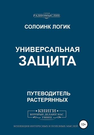 Солоинк Логик, Универсальная защита