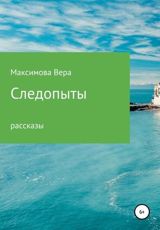 Вера Максимова, Следопыты