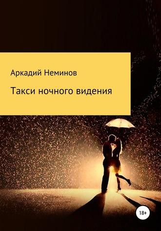 Аркадий Неминов, Такси ночного видения