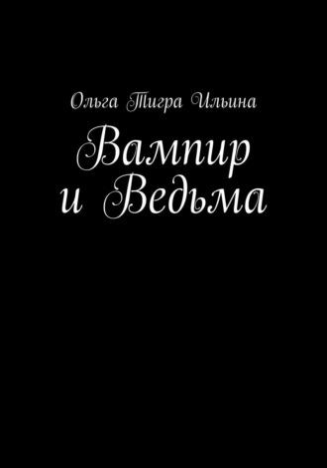 Ольга Ильина, Вампир иВедьма