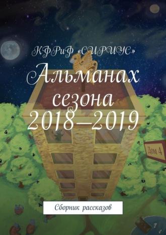 Татьяна Князькова, Альманах сезона 2018—2019. Сборник рассказов