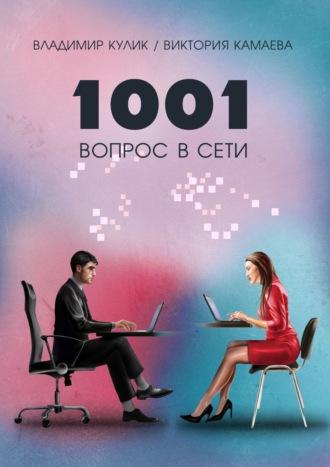 Виктория Камаева, Владимир Кулик, 1001вопрос всети