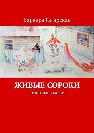 Варвара Гагарская, Живые сороки. Странные сказки