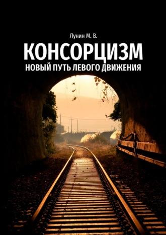 Михаил Лунин, Консорцизм. Новый путь левого движения