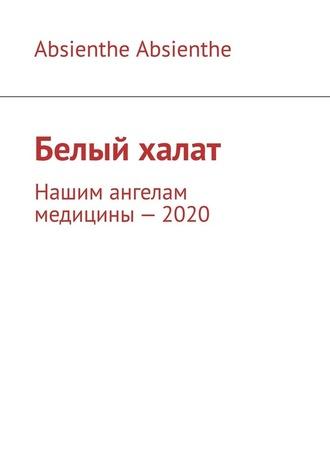 Absienthe Absienthe, Белый халат. Нашим ангелам медицины–2020