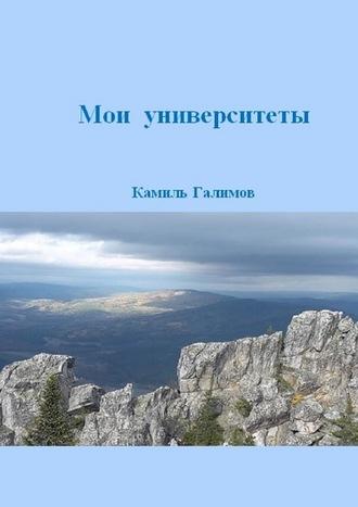 Камиль Галимов, Мои университеты
