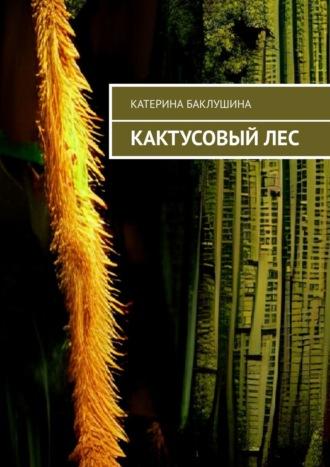 Катерина Баклушина, Кактусовыйлес