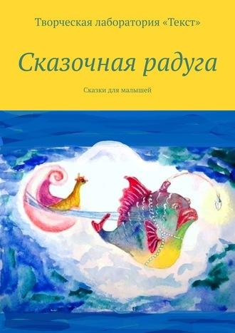 Ирене Крекер, Людмила Венгер, Сказочная радуга