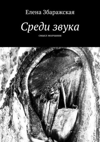 Елена Збаражская, Среди звука. Смысл молчания