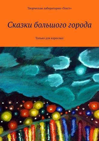 Ирене Крекер, Людмила Венгер, Сказки большого города. Только для взрослых