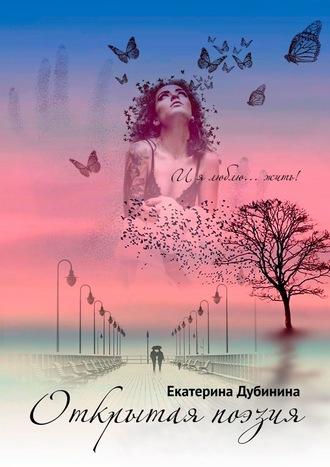 Екатерина Дубинина, Открытая поэзия