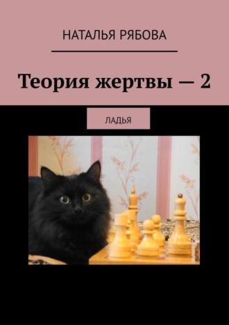 Наталья Рябова, Теория жертвы–2. Ладья