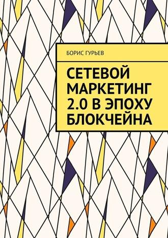 Борис Гурьев, Сетевой маркетинг 2.0вэпоху блокчейна. О сетевом от практиков