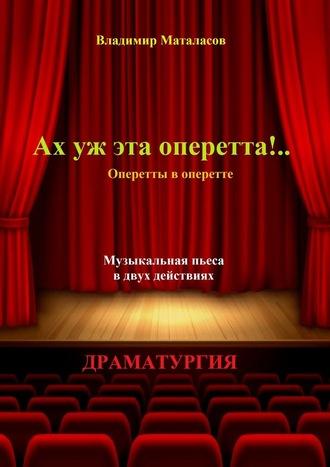 Владимир Маталасов, Ах уж эта оперетта!.. Оперетты в оперетте