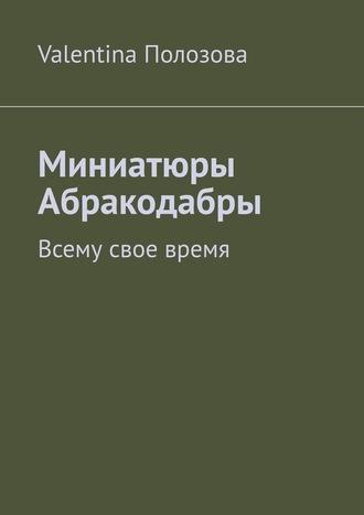 Valentina Полозова, Миниатюры Абракодабры. Всему свое время