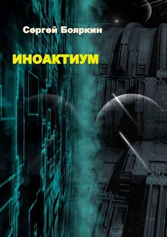Сергей Бояркин, Иноактиум