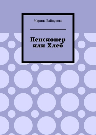 Марина Байдукова, Пенсионер илихлеб
