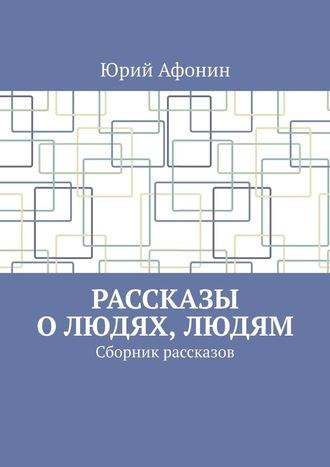 Юрий Афонин, Рассказы олюдях, людям. Сборник рассказов