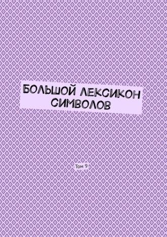Владимир Шмелькин, Большой лексикон символов. Том9
