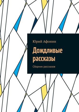 Юрий Афонин, Дождливые рассказы. Сборник рассказов