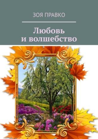 Зоя Правко, Волшебные истории
