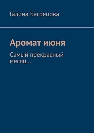 Галина Багрецова, Ароматиюня. Самый прекрасный месяц....