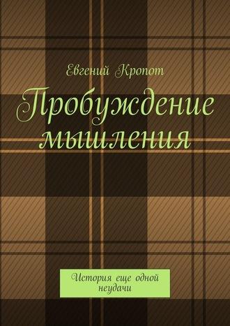 Евгений Кропот, Пробуждение мышления. История еще одной неудачи
