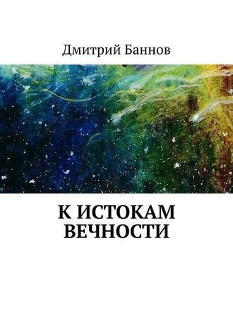 Дмитрий Баннов, Кистокам Вечности