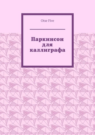 Otse Five, Паркинсон для каллиграфа