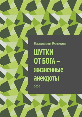 Владимир Володин, Шутки отбога– жизненные анекдоты. 2020