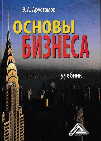 Эдуард Арустамов, Основы бизнеса