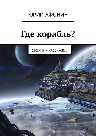 Юрий Афонин, Где корабль? Сборник рассказов