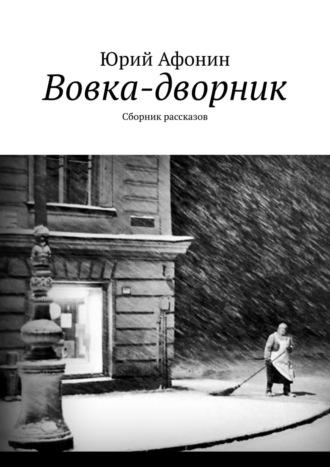Юрий Афонин, Вовка-дворник. Сборник рассказов