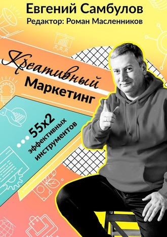 Евгений Самбулов, Креативный маркетинг. 55x2 эффективных инструментов