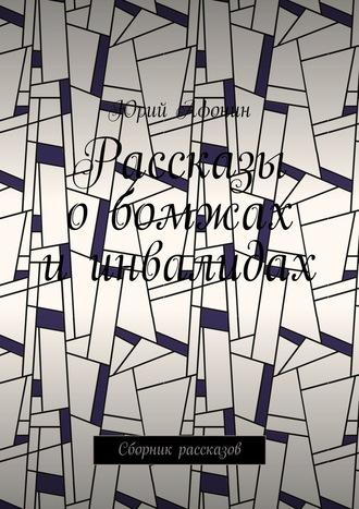 Юрий Афонин, Рассказы обомжах иинвалидах. Сборник рассказов