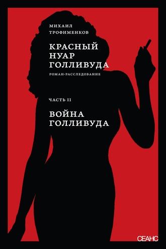 Михаил Трофименков, Красный нуар Голливуда. Часть II. Война Голливуда