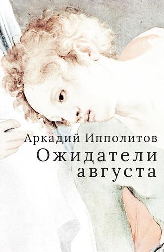 Аркадий Ипполитов, Ожидатели августа