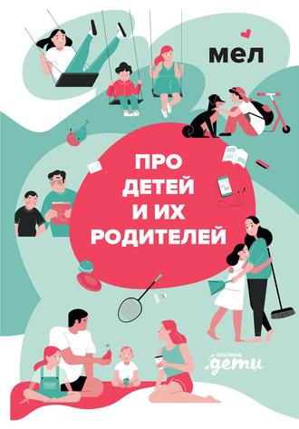 Коллектив авторов, Мел. Про детей и их родителей