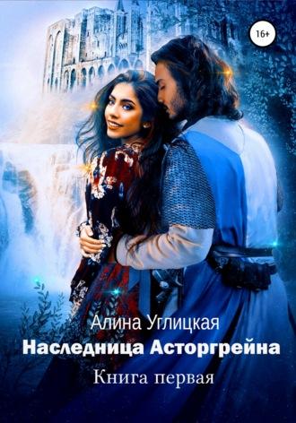Алина Углицкая, Наследница Асторгрейна. Книга 1
