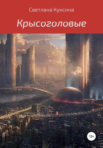 Светлана Куксина, Крысоголовые