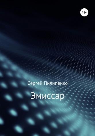 Сергей Пилипенко, Эмиссар