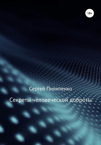 Сергей Пилипенко, Секреты человеческой доброты