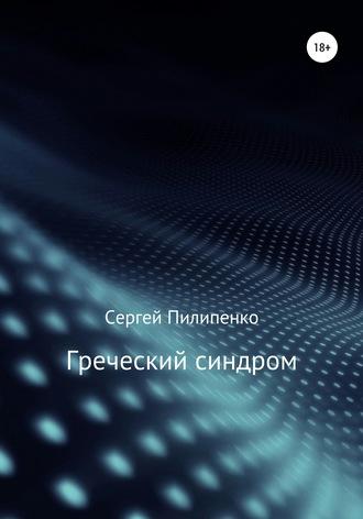 Сергей Пилипенко, Греческий синдром