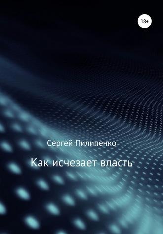 Сергей Пилипенко, Как исчезает власть