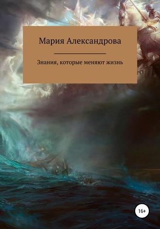 Мария Александрова, Знания, которые меняют жизнь