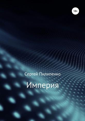 Сергей Пилипенко, Империя