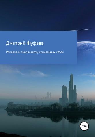 Дмитрий Фуфаев, Реклама и пиар в эпоху социальных сетей