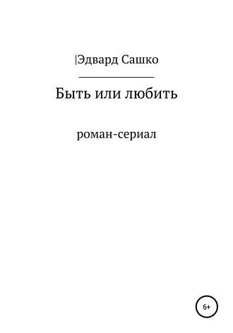 Эдвард Сашко, Быть или любить