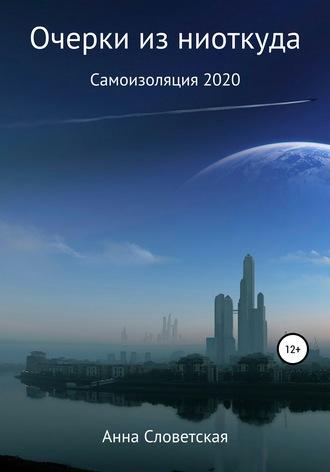 Анна Словетская, Очерки из ниоткуда. Самоизоляция 2020